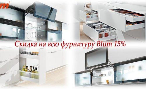 Скидка на кухни с фурнитурой Blum